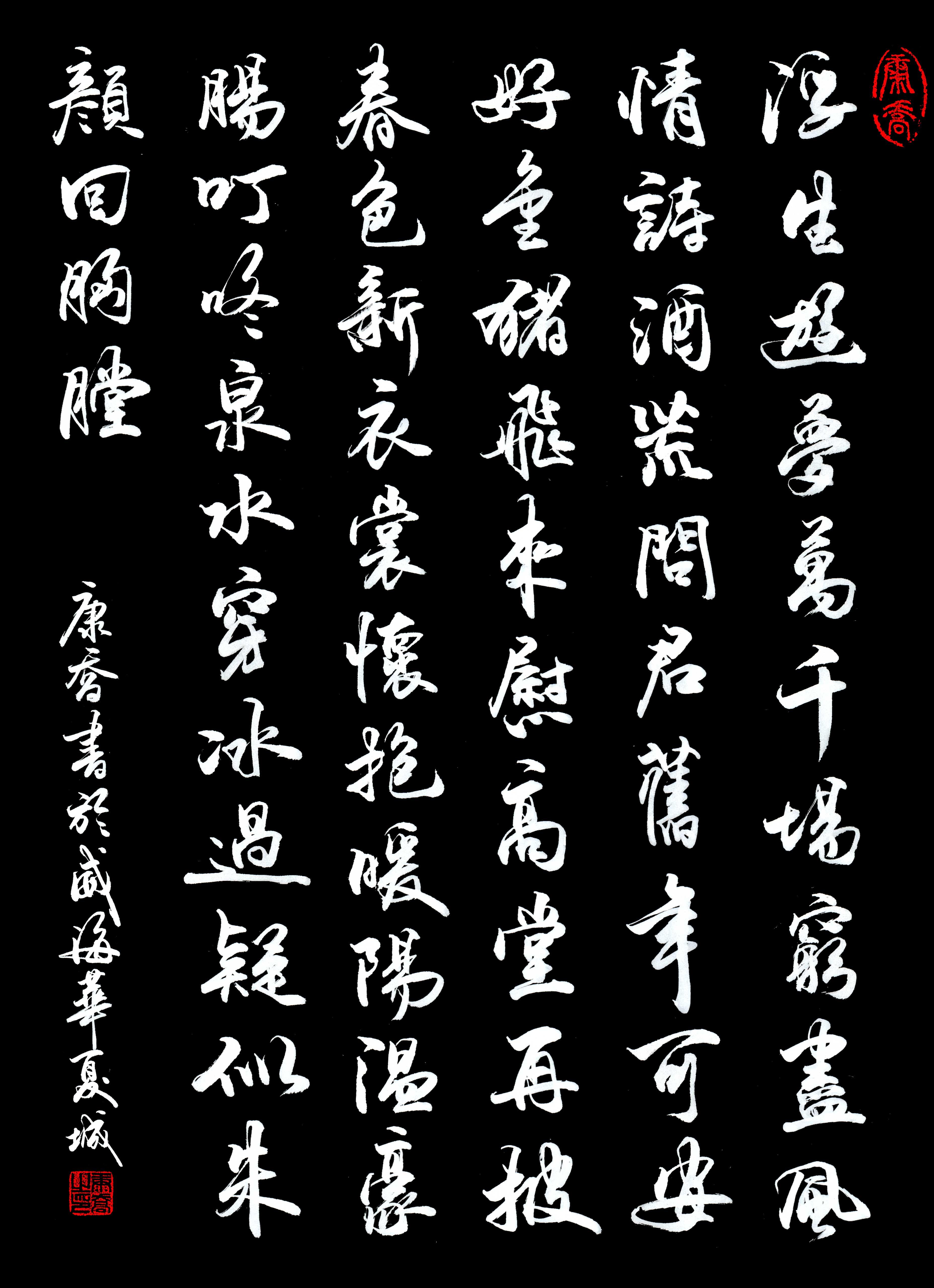 【书法】北京陆誉中先生2019年元旦贺词,康乔书于威海华夏城
