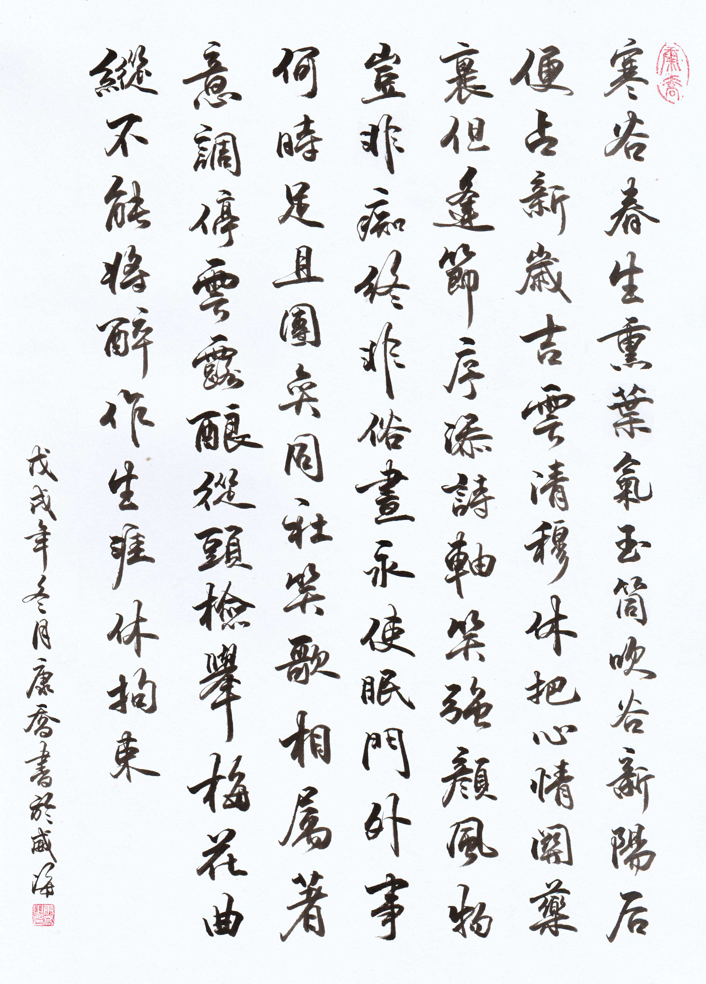 【书法】《满江红·冬至》宋/范成大,康乔书于威海