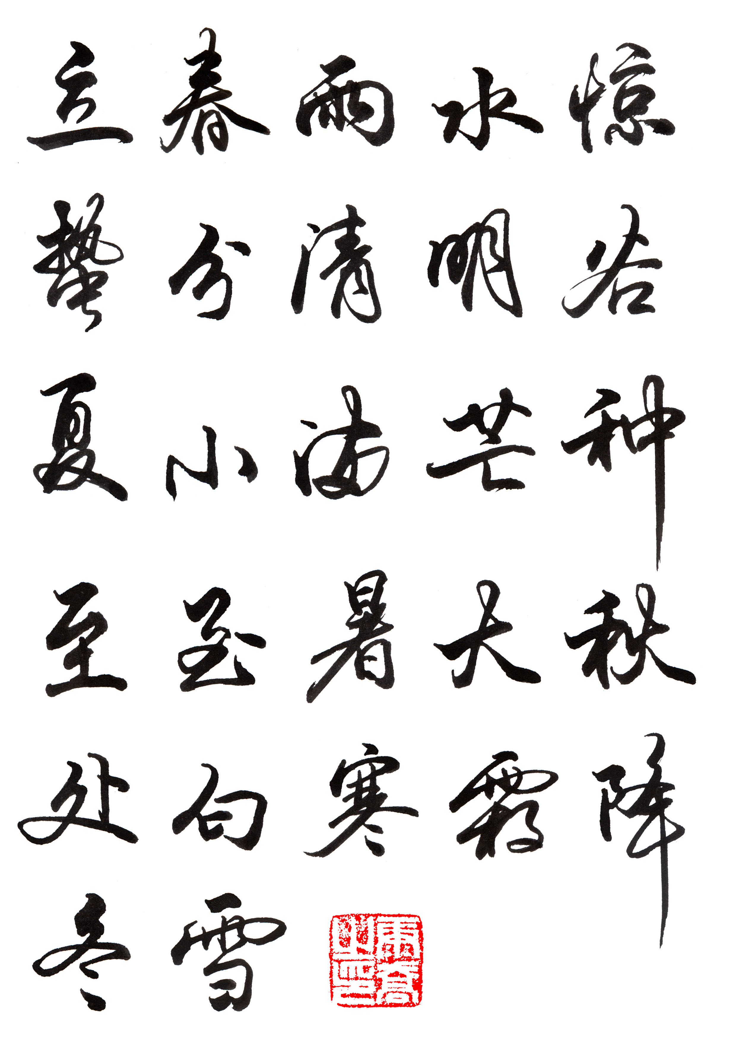 康乔书法:二十四节气